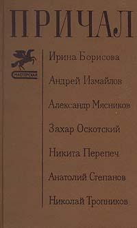 Ирина Борисова, Андрей Измайлов, Александр Мясников, Захар Оскотский и др. Причал