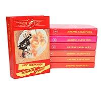 Джеймс Хэдли Чейз Джеймс Хэдли Чейз. Собрание сочинений в 7 томах (комплект из 7 книг)