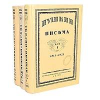 Пушкин Пушкин. Письма (комплект из 3 книг)