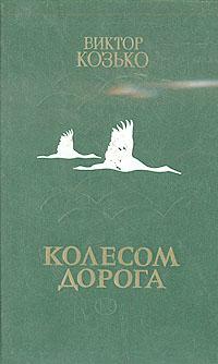 Виктор Козько Колесом дорога