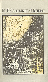 М. Е. Салтыков-Щедрин М. Е. Салтыков-Щедрин. Сказки. Рассказы еремина н а сказки для взрослых м е салтыков щедрин серия классное чтение