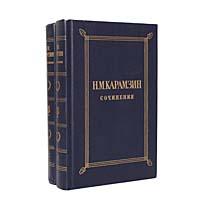 Н. М. Карамзин Н. М. Карамзин. Избранные сочинения в 2 томах (комплект из 2 книг)