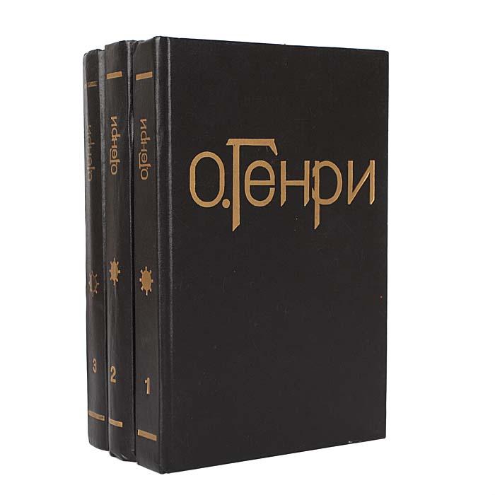 О. Генри. Собрание сочинений в 3 томах (комплект)