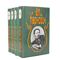 цена на Е. П. Карнович Е. П. Карнович. Собрание сочинений в 4 томах (комплект из 4 книг)