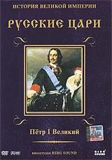 Русские цари: Петр I Великий, Диск 3