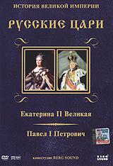 Русские цари: Екатерина II Великая / Павел I Петрович, Диск 5
