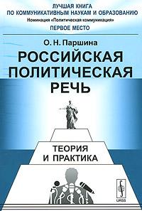 О. Н. Паршина Российская политическая речь. Теория и практика