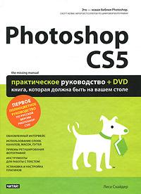 Леса Снайдер Photoshop CS5. Практическое руководство (+ DVD-ROM) photoshop cs5 на 100%