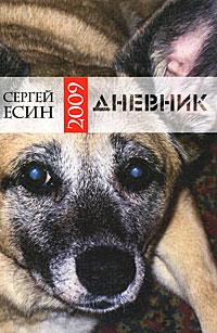 Сергей Есин Сергей Есин. Дневник 2009 сергей