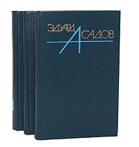 Эдуард Асадов Эдуард Асадов. Собрание сочинений в 3 томах (комплект из 3 книг)