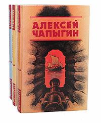 Алексей Чапыгин Алексей Чапыгин. Собрание сочинений в 3 томах (комплект из 3 книг)