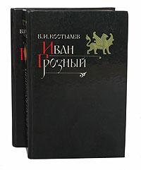 В. И. Костылев Иван Грозный (комплект из 2 книг)