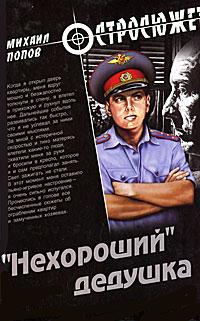 """Книга """"Нехороший"""" дедушка. Михаил Попов"""