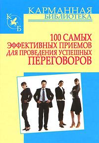 И. Н. Кузнецов 100 самых эффективных приемов для проведения успешных переговоров в н цыгичко руководителю о принятии решений