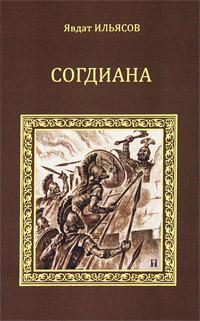 Явдат Ильясов Согдиана согдиана