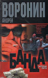 Андрей Воронин Банда. Смертельная схватка