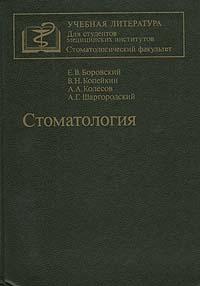 Е. В. Боровский, В. Н. Копейкин, А. А. Колесов Стоматология