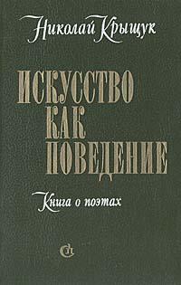 Николай Крыщук Искусство как поведение: Книга о поэтах в брюсов о русских поэтах