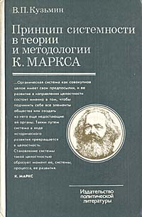 В. П. Кузьмин Принцип системности в теории и методологии К. Маркса р ю виппер общественные учения и исторические теории xviii и xix вв в связи с общественным движением на западе