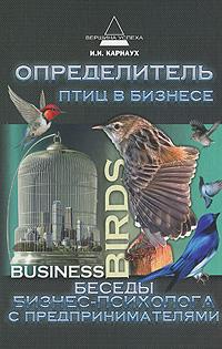 И. И. Карнаух Определитель птиц в бизнесе. Беседы бизнес-психолога с предпринимателями