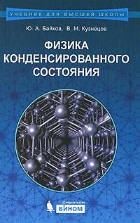Ю. А. Байков, В. М. Кузнецов Физика конденсированного состояния ю и мовчан физика и путь в космос