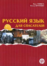 Мерле Таммела, Наталья Нечунаева Русский язык для спасателей