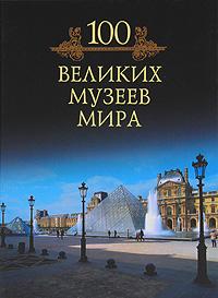 М. Н. Кубеев 100 великих музеев мира