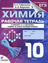 О. С. Габриелян, А. В. Яшукова Химия. 10 класс. Базовый уровень. Рабочая тетрадь
