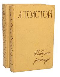 Л. Толстой Л. Толстой. Повести и рассказы (комплект из 2 книг) цена и фото