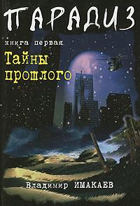 Владимир Имакаев Парадиз. Книга 1. Тайны прошлого