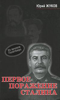 Юрий Жуков Первое поражение Сталина жуков ю первое поражение сталина 1917 1922 годы