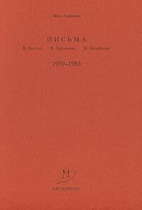 М. Лифшиц Письма В. Досталу, В. Арсланову, М. Михайлову. 1959-1983 гг.