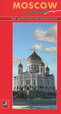 Наталья Землянская,В. Гринков Moscow in Pocket: Guide-Book