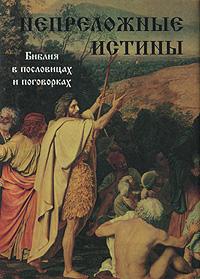Книга Непреложные истины