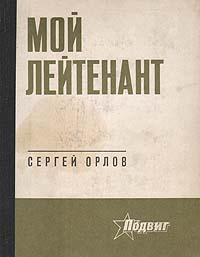 Сергей Орлов Мой лейтенант