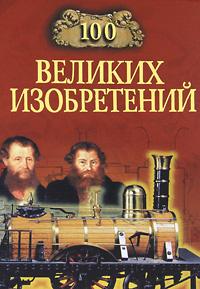 100 великих изобретений. К. В. Рыжов