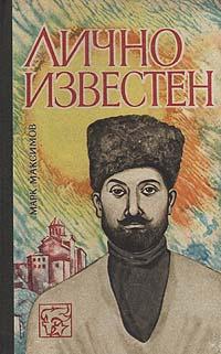 Марк Максимов Лично известен