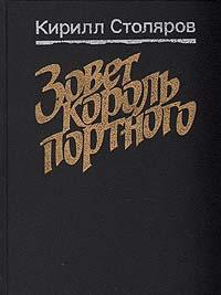 Кирилл Столяров Зовет король портного