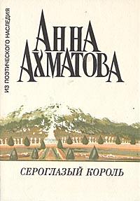 Анна Ахматова Сероглазый король ахматова поэма без героя 2019 01 15t20 00