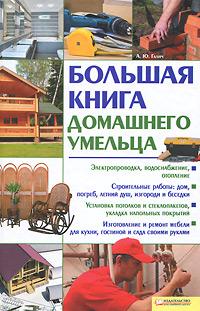 А. Ю. Галич Большая книга домашнего умельца