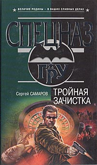 Сергей Самаров Тройная зачистка
