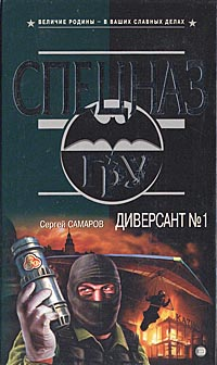 Сергей Самаров Диверсант №1