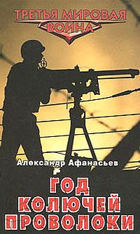 Александр Афанасьев Год колючей проволоки