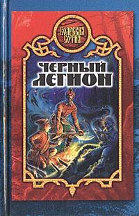 Дмитрий Морозов Черный легион