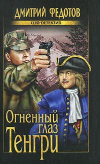 Дмитрий Федотов Огненный глаз Тенгри