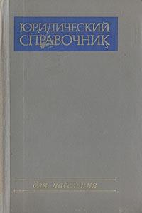 Юридический справочник для населения цена и фото