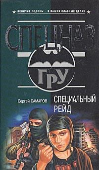 Сергей Самаров Специальный рейд