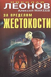 Николай Леонов, Алексей Макеев За пределом жестокости