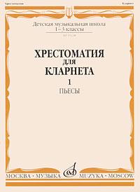 Хрестоматия для кларнета. 1-3 классы. Часть 1. Пьесы хрестоматия для саксофона альта 1 3 годы обучения пьесы часть 1