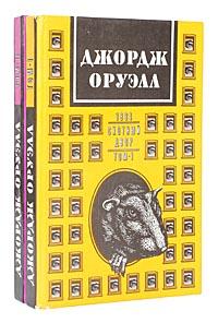 Джордж Оруэлл Джордж Оруэлл. Сочинения в 2 томах (комплект из 2 книг)